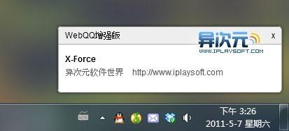 WebQQ增强版