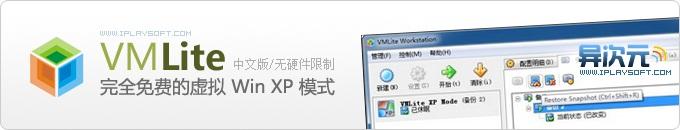 VMLite XP - 硬件不支持虚拟化也能运行Windows XP模式 (免费中文虚拟机)