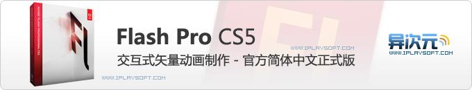 Flash CS5 官方简体中文正式原版下载