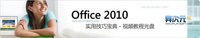 Office2010 实用技巧宝典视频教程下载 - 微软官方教学光盘镜像