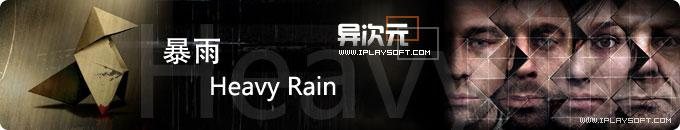 《暴雨》高清视频全集下载 - 剧情很震撼的PS3电影级游戏大作