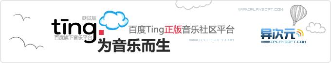 百度听Ting - 为正版音乐而生的音乐社区 (免费下载正版音乐服务)