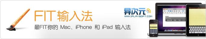 FIT输入法 - 支持Mac、iPhone、iPad的免费优秀五笔、拼音输入法