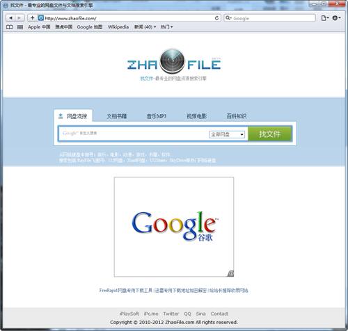 找文件网盘资源搜索引擎