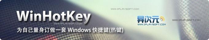 WinHotKey - 自定义 Windows 快捷键的免费小工具 (运行程序/打开文件夹/输入文字等)