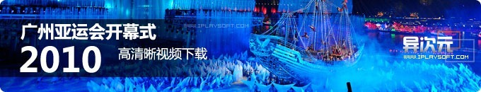 2010广州亚运会开幕式高清晰视频下载720P (韩国MBC电视台/CCTV高清台2种版本)