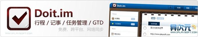 Doit.im 多平台免费网络同步GTD软件 (行程/记事提醒/工作安排/任务管理)