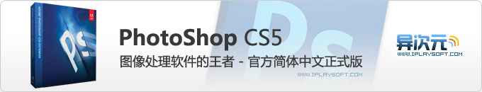 PhotoShop CS5 官方中文正式原版下载