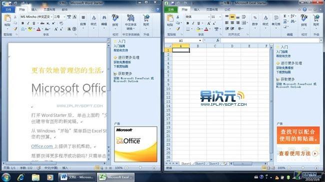 Office 2010 入门版