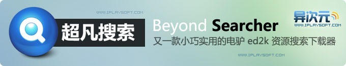 超凡搜索 (BeyondSearcher) - 又一款给力的电驴网络ed2k资源搜索下载小工具
