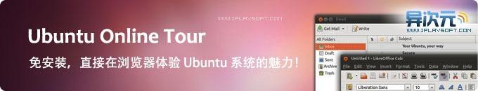 无需安装直接在浏览器体验Ubuntu操作系统的魅力!话说Linux也能媲美Mac的华丽与易用了!