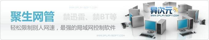 聚生网管2013下载 - 最强网管软件、网络管理软件、网络监控软件