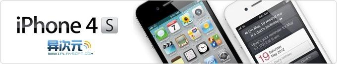 苹果发布 iPhone 4S 新款手机!详尽图文点评+亮点视频演示 (再一次,苹果让5代期待落空)