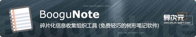 BooguNote - 碎片化信息收集与组织工具 (免费轻巧的树形笔记软件)