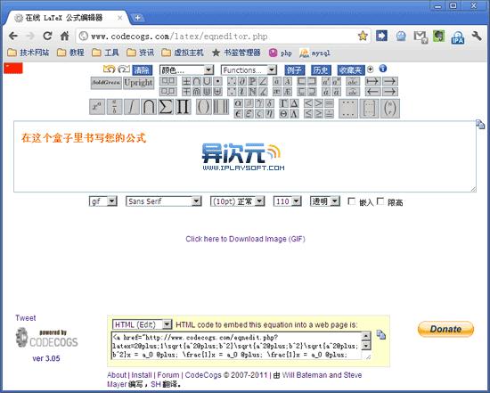 在线 LaTeX 公式编辑器