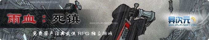 《雨血:死镇》国人独立制作的免费武侠RPG精品游戏,冷酷画风+充满灰暗气息的感情故事!
