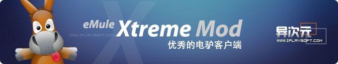 eMule Xtreme Mod 优秀的电驴客户端,直接搜索与下载电驴资源!