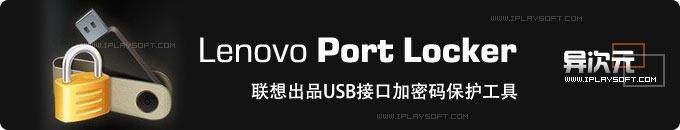联想 Lenovo Port Locker 给USB接口加上密码保护!防止别人随意U盘拷贝复制数据