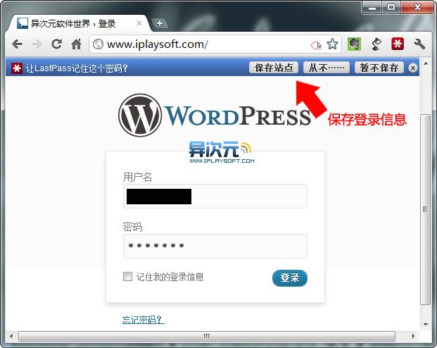"""安装好LastPass后,登录网站时会提示""""保存站点""""信息"""