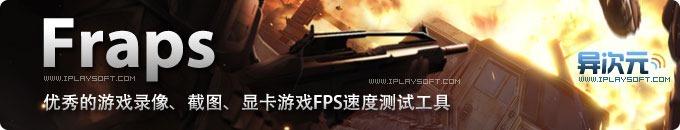 Fraps 好用的游戏录像、游戏截图、测试游戏FPS帧数速度小工具