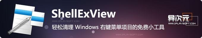 ShellExView - 轻松清理 Windows 系统右键菜单项目的绿色小工具
