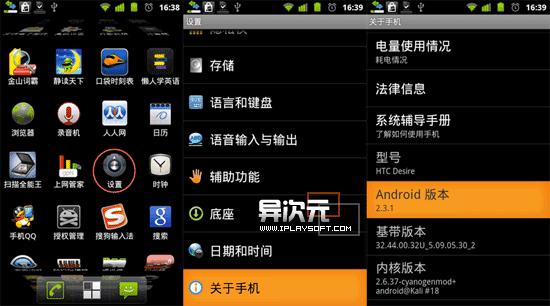 Android 系统版本