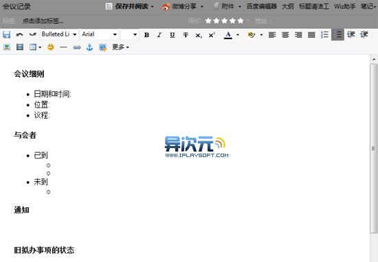 还有这个叫做笔记模版,比如这是一个会议笔记