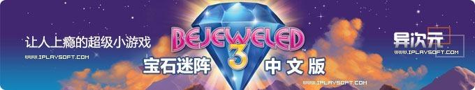 宝石迷阵3官方中文免费版下载 (绝对上瘾的超级休闲小游戏大作!)
