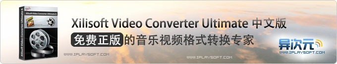 完全免费!60美元的音乐视频格式转换专家下载 (Xilisoft Video Converter Ultimate中文版)