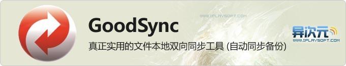 GoodSync - 实用的本地双向文件夹同步工具 (自动备份/支持U盘/移动硬盘/FTP)