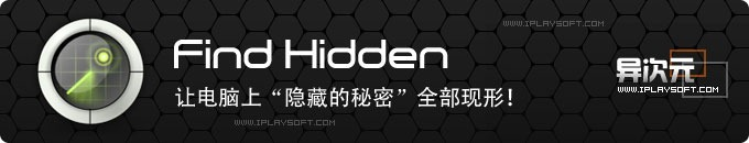 Find Hidden - 揪出你电脑上全部秘密的邪恶小工具!轻松查找全部隐藏文件与文件夹