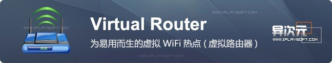 Virtual Router - 为易用而生的虚拟WiFi热点 (虚拟路由器)