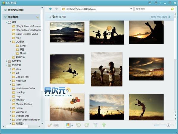 QQ影像 - 免费快速好用的看图软件 (图片管理/批量编辑照片/水印/上传QQ相册)