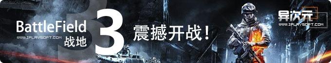 《战地3》PC版下载,全球公测期间免费正版联机对战! (绝对震撼的战争射击游戏超大作)