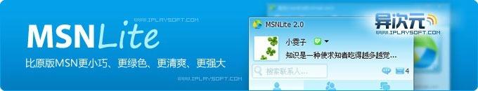 MSNLite - 比原版MSN更小巧、更绿色、更清爽、更强大的免费客户端 (最佳MSN替换品)