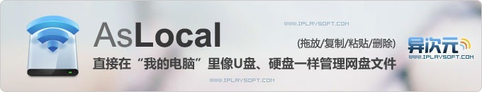 "AsLocal - 直接在""我的电脑""里像U盘一样管理网盘文件!(支持SkyDrive/百度/华为/115网盘等)"