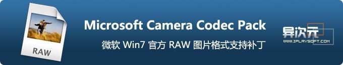 微软RAW格式补丁下载,让 Windows7 直接支持预览和查看 RAW 格式图片文件!