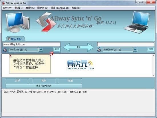 Allway Sync 主界面截图