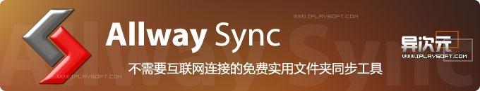 Allway Sync - 支持本机多文件夹同步、移动硬盘U盘同步或局域网同步的免费工具