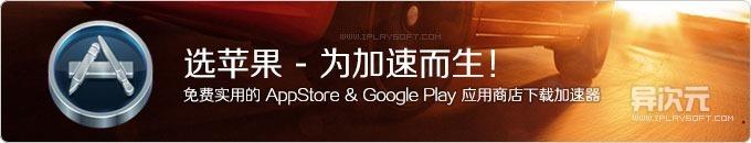 选苹果 - 免费实用的苹果 App Store 与谷歌 Google Play 应用商店下载速度加速优化工具