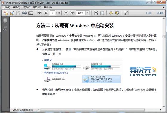 Windows 8 安装指南