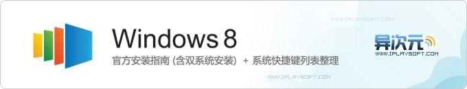 微软官方 Windows 8 安装指南 (含双系统安装) + Win8 快捷键整理列表电子书下载