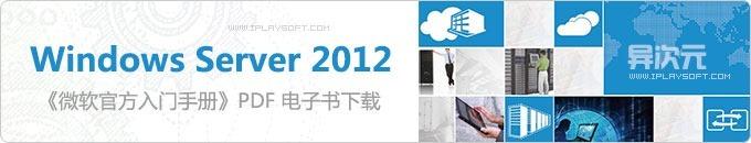 微软 Windows Server 2012 官方入门手册中文版PDF电子书下载 (学习服务器配置与使用)