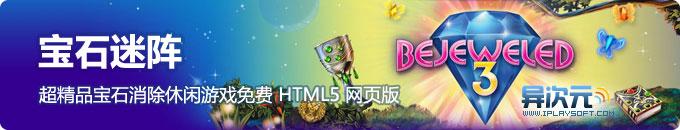 宝石迷阵 (Bejeweled) 终于推出免费HTML5网页版啦!超级杀时间精品宝石消除休闲游戏