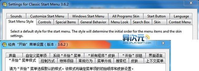 Classic Shell 中文语言包