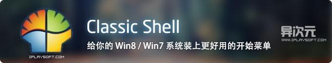 Classic Shell - 给你的 Win8/7 系统装上更好用的开始菜单! (多种外观包括经典开始菜单样式)