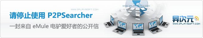 请停止使用P2PSearcher,一封来自 eMule 电驴爱好者的公开信