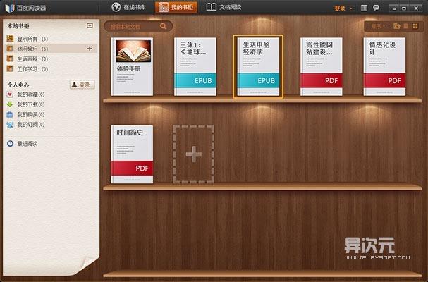 书柜管理可以帮你大量的书籍做好分类整理