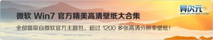1200 多张来自微软 Windows7 官方主题的高清桌面壁纸精选大合集下载
