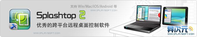 Splashtop2 - 出色的跨平台远程桌面控制软件,可在手机平板上远程流畅玩PC游戏看电影!